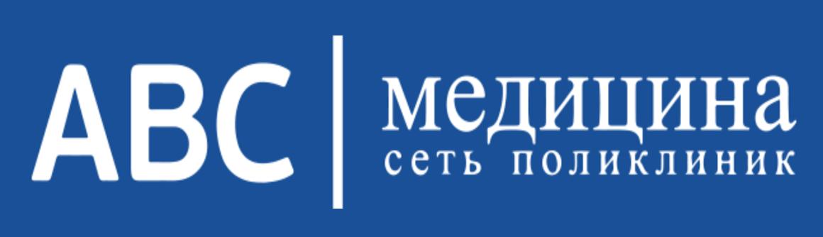 ABC Медицина - сеть поликлиник